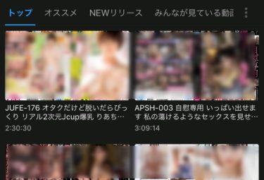 AV見放題!【Jable.tv】をアプリで快適に見る方法